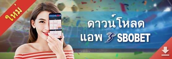 ดาวน์โหลด Application sbobet สำหรับใช้งานบนโทรศัพท์มือถือ