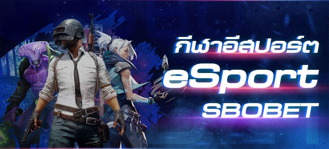 eSport การเดิมพันกีฬาอีสปอร์ต