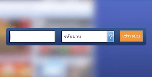 กรอก User Password และทำการเข้าระบบ