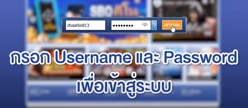 กรอก User และ Password ของท่านเพื่อเข้าสู่ระบบ SBOBET