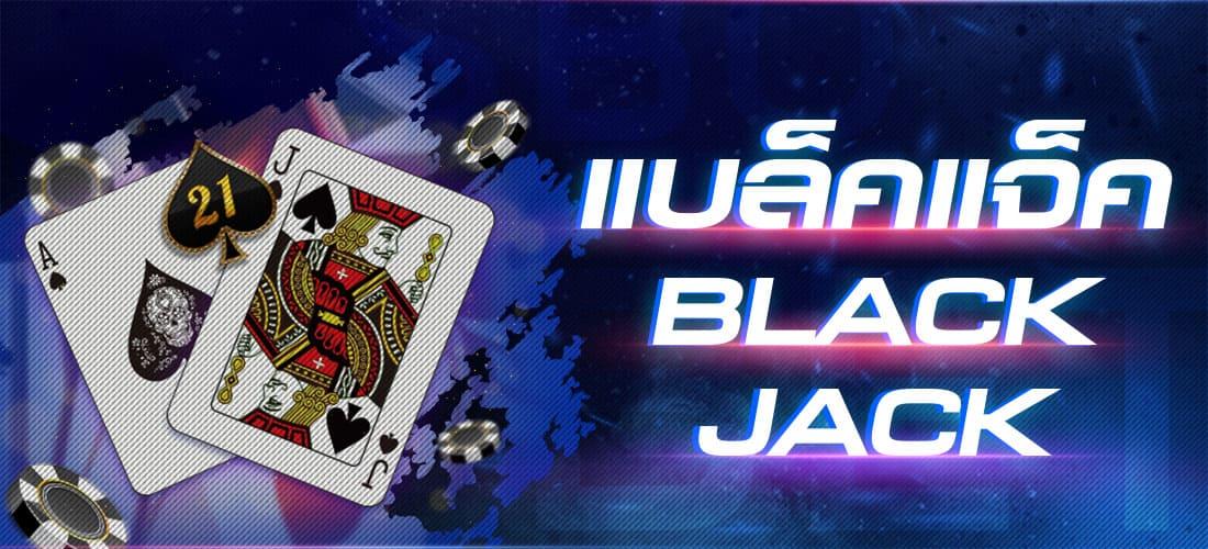 แบล็คแจ็ค BLACKJACK
