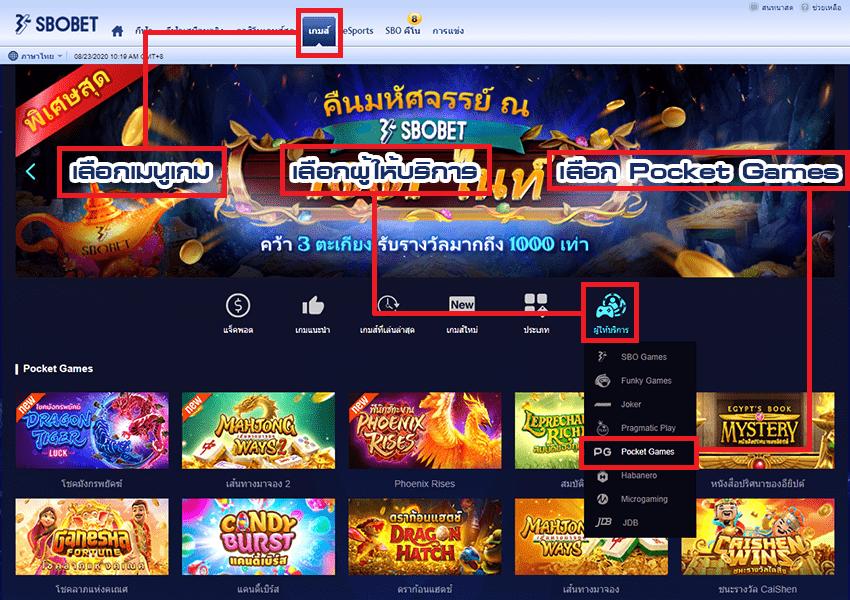เลือกบริการค่ายเกม POCKET GAME SOFT