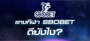 แทงกีฬา SBOBET ดียังไง แล้วได้อะไรตอบแทนบ้าง พร้อมชองทางการสมัคร