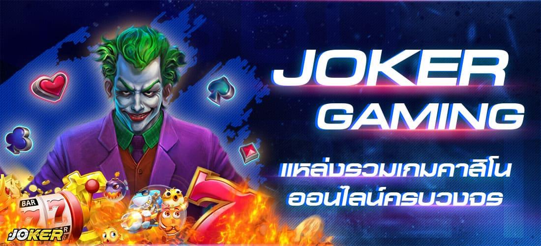 JOKER GAMING ค่ายเกมคาสิโนออนไลน์ครบวงจร