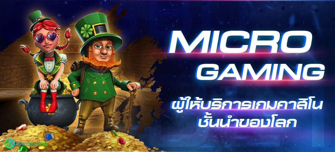 Microgaming ค่ายสล็อตออนไนลน์ และเกมคาสิโนชั้นนำ