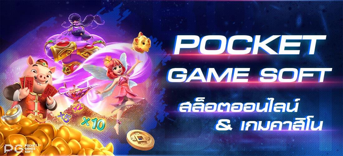 POCKET GAME SOFT ค่ายเกมสล็อตออนไลน์ และเกมคาสิโนบน SBOBET