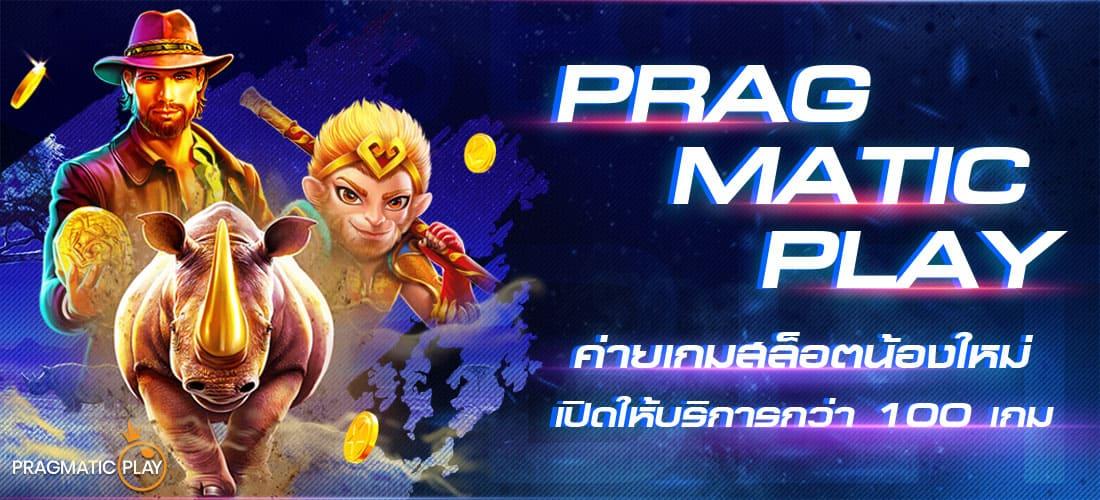 PRAGMATIC PLAY ค่ายเกมสล็อตน้องใหม่เปิดให้บริการกว่า 100 เกม