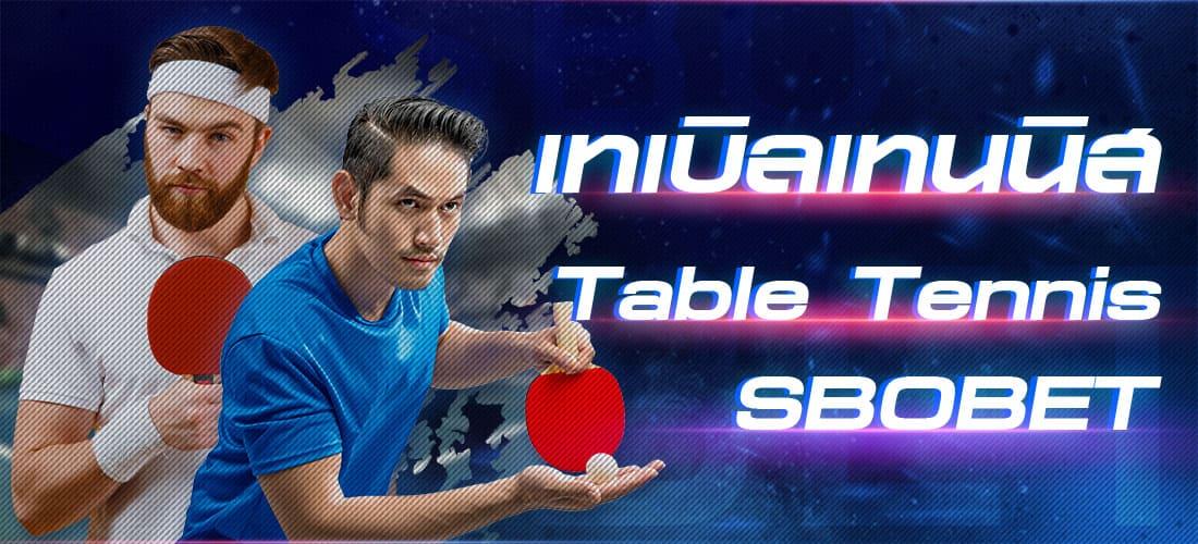 เทเบิลเทนนิสออนไลน์ SBOBET
