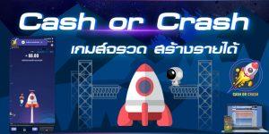 เกมส์จรวด Cash or Crash