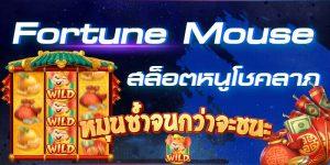 เกมสล็อต Fortune Mouse