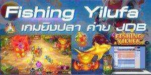 Fishing Yilufa เกมยิงปลา ค่าย JDB