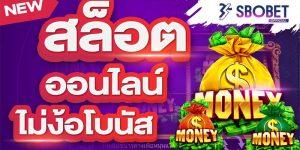 เกมส์สล็อต Money Money Money