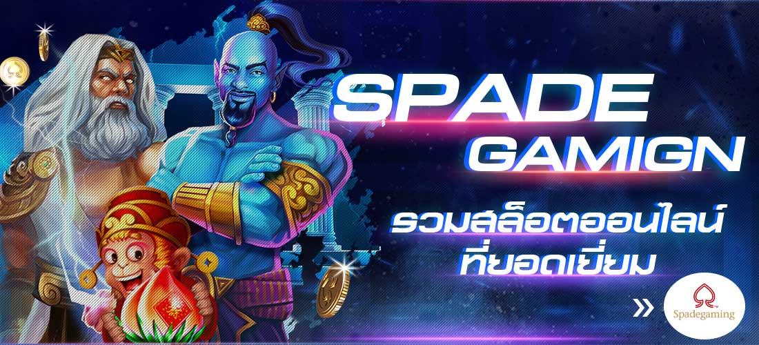 Spadegaming ผู้ให้บริการเกมออนไลน์ สล็อตออนไลน์ เกมยิงปลา ยอดฮิต