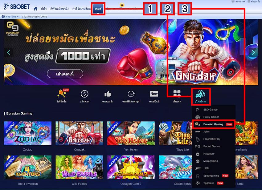ตัวอย่างการเข้าเล่นเกม Eurasian Gaming บน Desktop