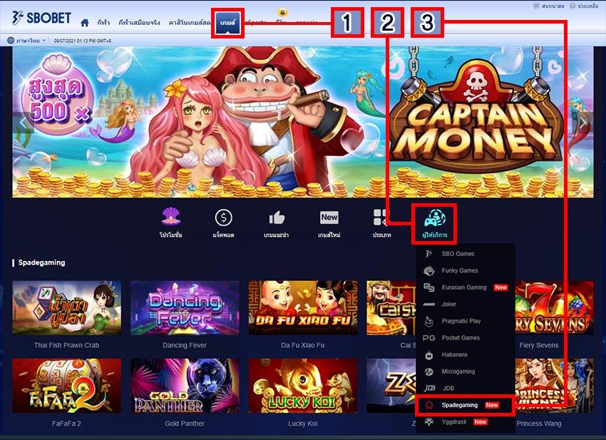 ตัวอย่างการเข้าเล่นเกม Spadegaming บน Desktop